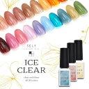 【全品半額クーポン配布中】大人のくすみパステルカラー カラージェル『 ICE Clear 』 ジェルネイル クリアカラーとシ…