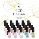 【全品半額クーポン配布中】【全20色セット】大人のくすみパステルカラー カラージェル『 ICE Clear 』 ジェルネイル …