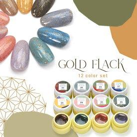 全10色セット 天然石 ジェル 「 Gold Flag」極薄の 箔 が入った カラージェル ジェルネイル | 和風 ラメ ネイルジェル アートジェル ジェルネイル用品 爪 カラージェルネイル ジェルネイルアート ネイル工房 にわちゃん