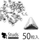 【ついに出た!極小スタッズ】極小メタルスタッズ トライアングル三角形1.5mm シルバーラインストーン|ジェルネイル …