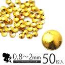 【極小スタッズ】極小メタルスタッズ0.8mm 1mm 1.2mm 1.5mm 2mm ゴールド|ラインストーン ネイル ストーン スタッズ …