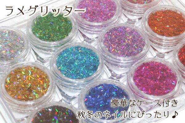 【メール便OK♪】ジェルネイル&スカルプに キラキラライン【ABメタル】『12色ケース付きが780円』