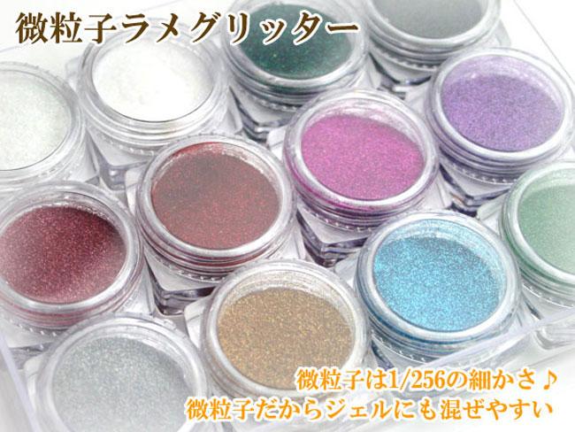 【メール便OK♪】ジェルネイル&スカルプに 微粒子グリッターパウダー(1/256)【メタル】『12色ケース付きが980円』