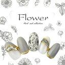 ジェルネイル&レジンに モノトーンのフラワーネイルシール いろいろな種類の花が入っているので使いやすいデザイン〜…