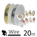 メタルパーツ ネイルジュエリー ネイルパーツ (ゴールド/シルバー)ワイヤー大容量20メートル 0.2mmの極細タイプゴール…
