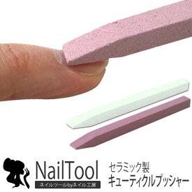 【メール便OK】 ジェルネイルが剥がれやすい方へ…これ1本で解決してみせます セラミックキューティクルプッシャー | ネイル ネイル用品 キューティクルプッシャー プッシャー 甘皮 ネイルプッシャー 甘皮処理 セラミックプッシャー ネイルケア 甘皮除去 ジェルネイル 道具