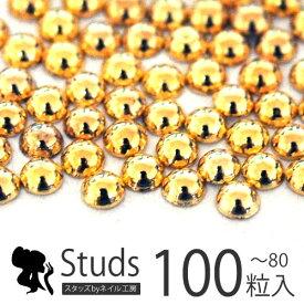 【Premium Gold】極小サイズ1mm/1.5mm/2mm ぷっくり丸ポコ ジェルネイル専用 高品質メタルスタッズ〜18Kのような美しさ〜 | ラインストーン メタルパーツ メタル スタッズ ネイル用品 ジェルネイル用品 ネイルアート ネイルパーツ ジェルネイルアート ネイル工房