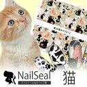 【メール便OK】 『猫』ネイルシールシリーズ40種 極薄 ジェルネイルの埋め込みに ネコ ねこ 子猫 | ネイルシール ネイ…
