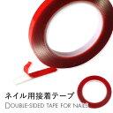 ジェルネイルやレジンに ネイル用両面テープ 5メートル   ジェルネイル ジェル ネイル ネイル用品 ネイルジェル 道具 …