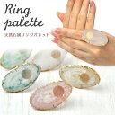 ジェルネイル カラージェル パレットリング 指輪 ネイル ネイルアート かわいい ホワイト ピンク アイボリー グリーン…