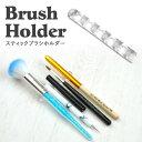 ブラシホルダー ジェルネイル 便利グッズ 筆 ブラシ 転がらない 5本まで同時に置くことが可能です 筆置き ブラシスタ…