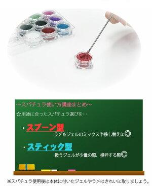 【メール便OK】ジェルを筆で混ぜていませんか…?ジェルの撹拌・オリジナルカラー作りまでジェルネイルの必需品!ジェルネイル用スパチュラ