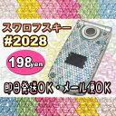 【メール便OK】198円から販売!!スワロフスキー#2028 SS5〜SS16 20色
