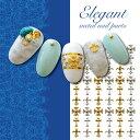 【ゆうメールOK】ユリ紋章などハードなメタルパーツを甘辛アートにアレンジ♪ジェルネイルやレジンの封入に