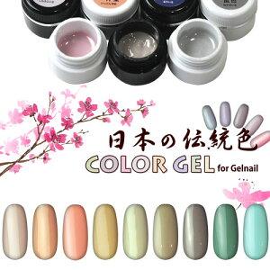 ジェルネイルをもっと優雅に…『日本の伝統色』カラージェル★全40色