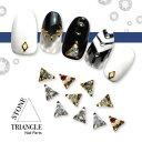 【メール便OK】ジェルネイルやレジンに♪ストーン付きトライアングル三角形メタルパーツ★2粒入り