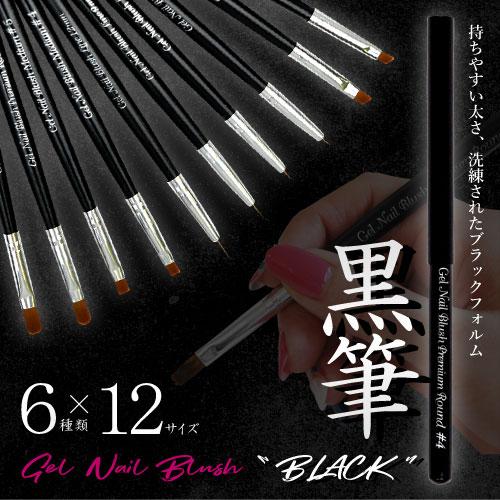 【メール便OK】『握りやすいグリップ!ジェルネイルの仕上がりに差がつく』黒筆 ジェルネイル用選べる16種類 平筆、フレンチ、ラウンド、ライン各種細筆など使えるアート用ジェルブラシ