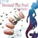 【メール便OK】ジェルネイルやレジンに ネイルジュエリー 偏光が本物の真珠のようなパールストーン | ジェルネイル ジ…