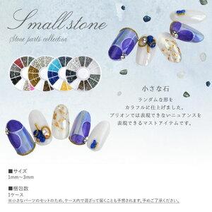 【メール便OK】【お試しセット】ジェルネイルやレジンに♪不揃いな小さな石★動きのあるブリオン