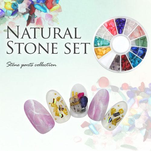 【メール便OK】ジェルネイルやレジンに♪天然貝&天然石ストーンお試しセット