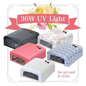 【88%OFF】【即納OK】UVジェルネイル用UVライト36W(UVライトスーパープロフェッショナル36W)