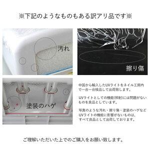 【即納OK】ジェルネイル用UVライト36W(UVライプスーパープロフェッショナル36W)【YDKG-kj】【メール便不可】