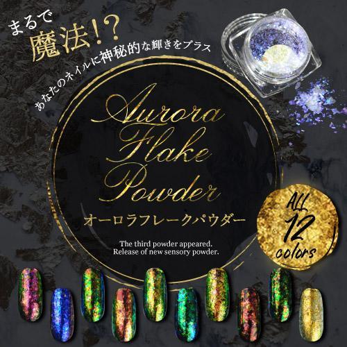 【訳あり★特価】ジェルネイルやレジンに♪第3のパウダー!オーロラフレーク