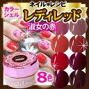 【新色】メール便OK【レディレッド/カラージェル】淑女のための上品な赤を集めたコレクションです。全8色 ネイルレシピ カラージェル