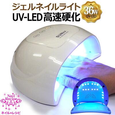 【宅配送料無料】【ドーム型UV-LED36Wハイブリットライト単品】ジェルもレジンも硬化できる波長範囲の広いライト♪自動センサー&タイマー付