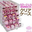 【アクリル製】収納BOXクリアケース【カラージェル100個収納出来ます】透明感抜群で美しい収納ケースです!