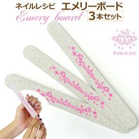 【大人気!】エメリーボード【お得3本セット】自爪の長さや形を綺麗に整えます。