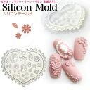 【大人気!】【レリーフネイル用】3Dシリコンモールド 彫刻のようなレリーフネイルができるシリコンモールド。ジェル…