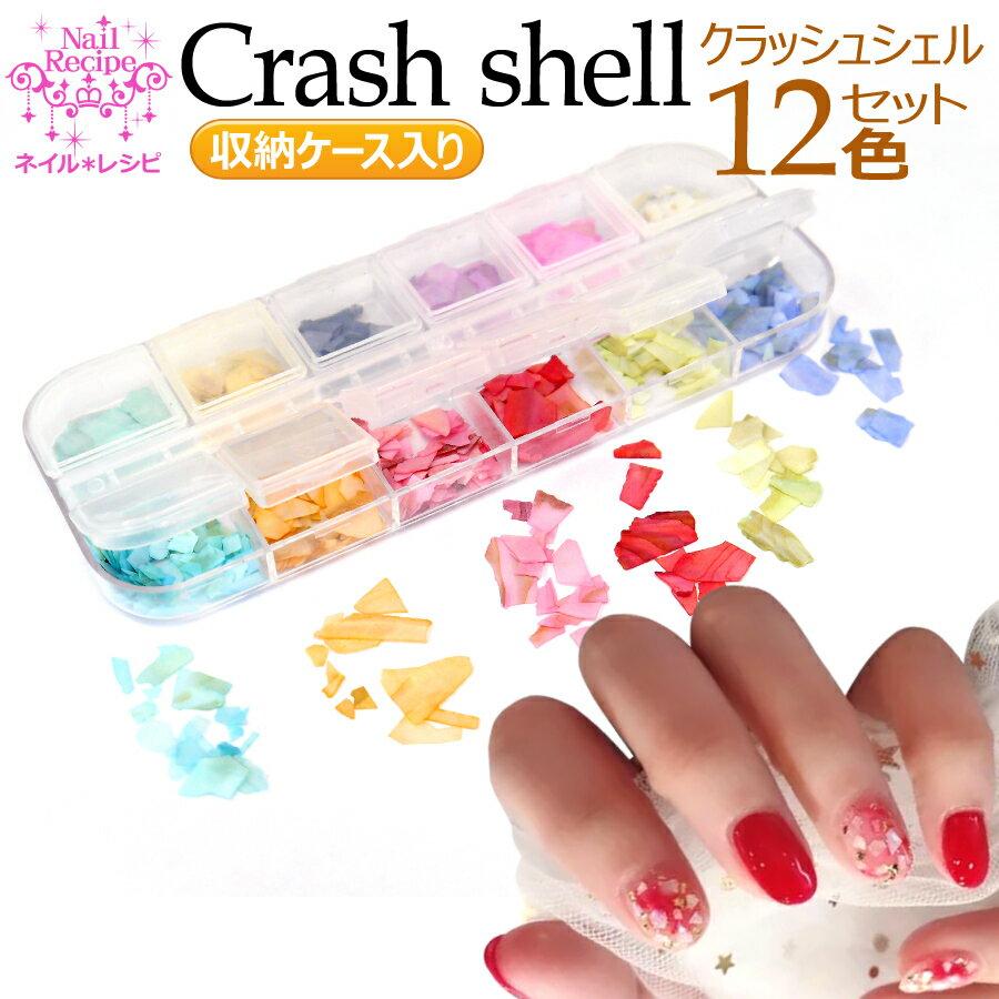 【クラッシュシェル】シェルフレーク 貝ネイル フレーク 薄片 12色セット収納ケース入り ジェルネイル ネイルパーツ 薄片なので形、大きさ自由自在!ネイルレシピ