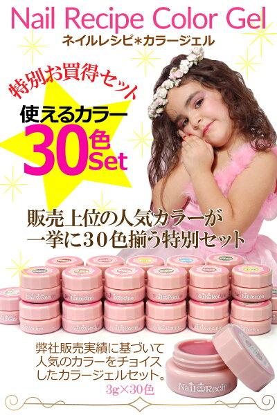 【大人気!】定番!人気!よく使う!ベスト30色ネイルレシピカラージェル特別セット可愛くて発色バツグンプロも使う品質の良さ♪