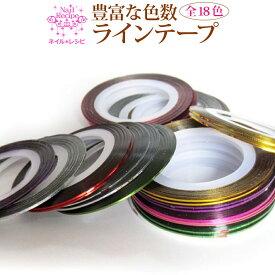 メール便OK【01】【ラインテープ 全18色】ラインシール ネイル パーツ