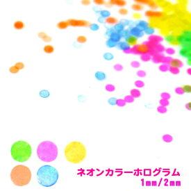 メール便OK【29】【ネオンカラー/丸ホロ/1mm・2mm】ホログラム ネイル パーツ レジンアート!選べる2サイズ 夏ネイル