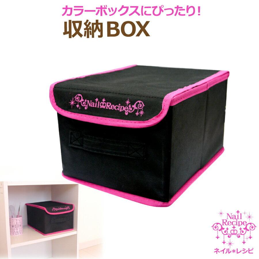 【収納BOX単品】ライトも小物もスッキリ収納!収納BOX