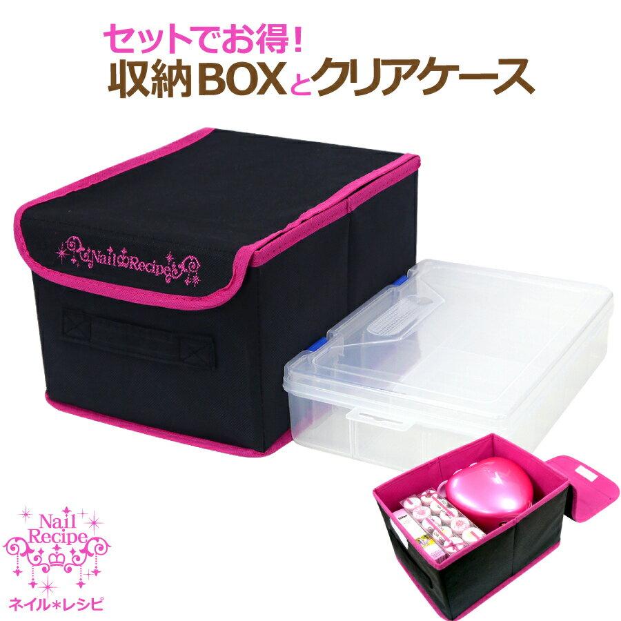 【収納ボックス&クリアケースセット】ライトも収納出来ちゃうボックスとネイル小物収納クリアケースのセット
