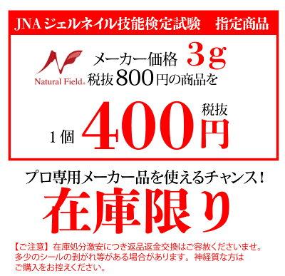 【メルティーカラージェル/3g入】在庫処分メーカー価格より50%OFFジェルネイル検定指定品プロの商材をお特に使えるチャンス
