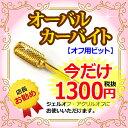\今だけ1300円!/【両刃タイプ】オーバルカーバイト【オフ用ビット】正逆回転にも対応!
