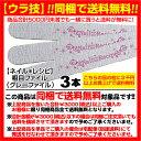 【同梱で送料無料】粗目グレーファイル3本セット☆ジェルネイル用