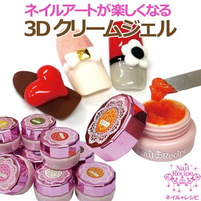 3Dクリームジェル