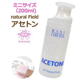 【ジェルネイル】アセトン200ml【検定用品】 P06Dec14