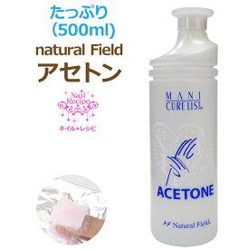 【ジェルネイル】アセトン500ml【検定用品】 P06Dec14