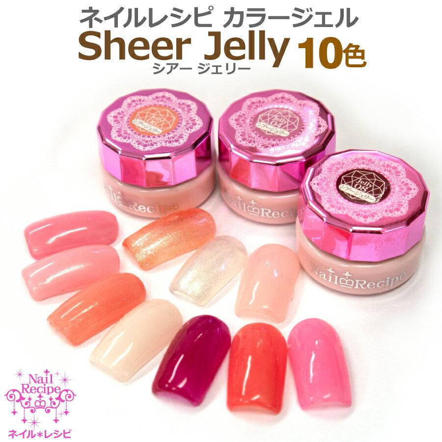メール便OK【シアージェリー/カラージェル】ジュレのような、ぷるぷる質感のカラージェルです。全10色 ネイルレシピ カラージェル