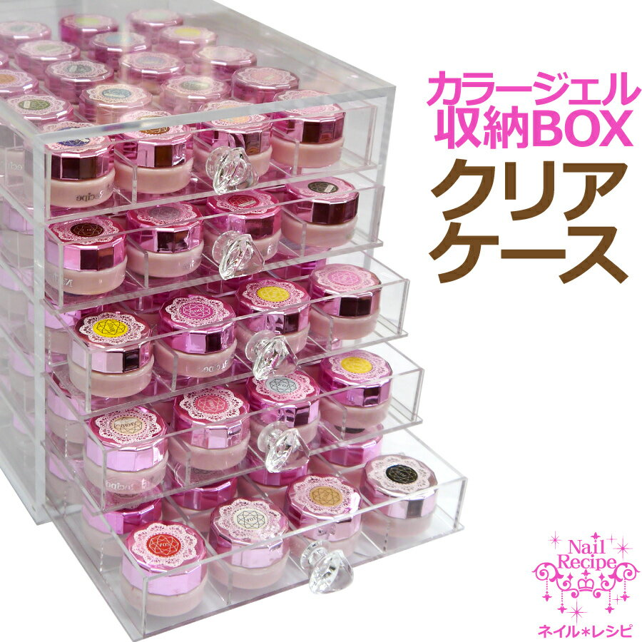 人気再入荷【アクリル製】収納BOXクリアケース【カラージェル100個収納出来ます】透明感抜群で美しい収納ケースです!