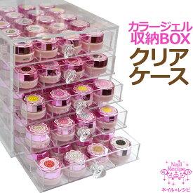【大人気!】【アクリル製】収納BOXクリアケース【カラージェル100個収納出来ます】透明感抜群で美しい収納ケースです!