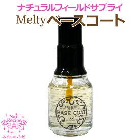 【ジェルネイル用】メルティージェル/ベースコート ナチュラルフィールドサプライ