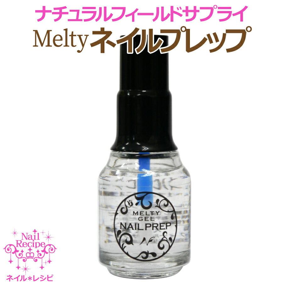 【ジェルネイル用】メルティージェル/ネイルプレップ