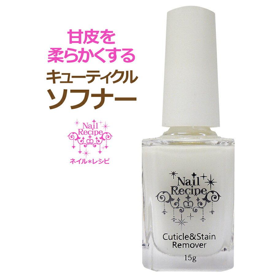 【ネイルケア】ネイルレシピ キューティクルソフナー